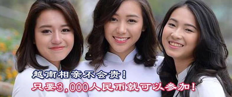 越南相亲不会贵!只要3,000人民币就可以参加!